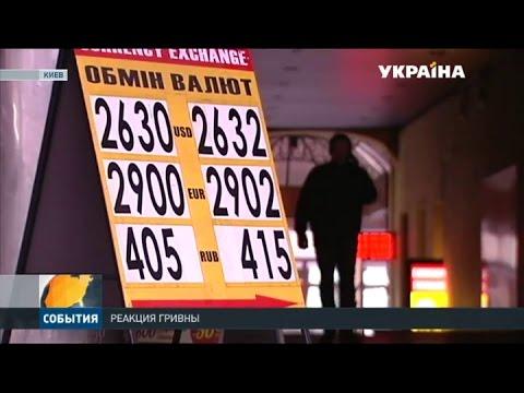 В Нацбанке уверяют, резкого колебания валюты не будет