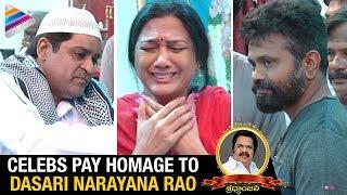 Tollywood celebs pay homage to dasari narayana rao garu | #ripdasarinarayanarao |telugu filmnagar