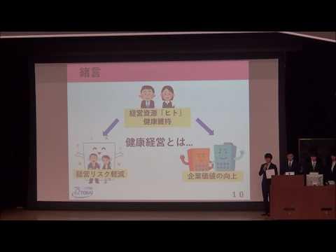 Sport Policy for Japan2017最優秀賞東海大学萩ゼミ 『オフィススポーツの新しい形ー中小企業に向けた政策』ー