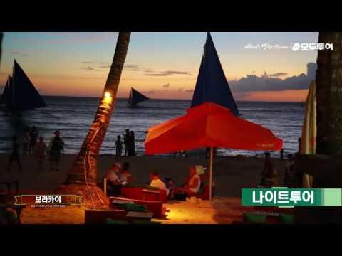 보라카이 관광지 영상