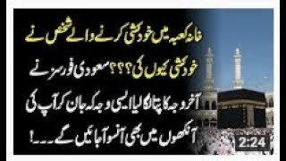 Saudia Masjid Ul Haram News  |  Urdu / Hindi 2018