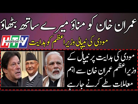 Haqeeqat TV: Nepal PM is Ready to Talk With Imran Khan and Team