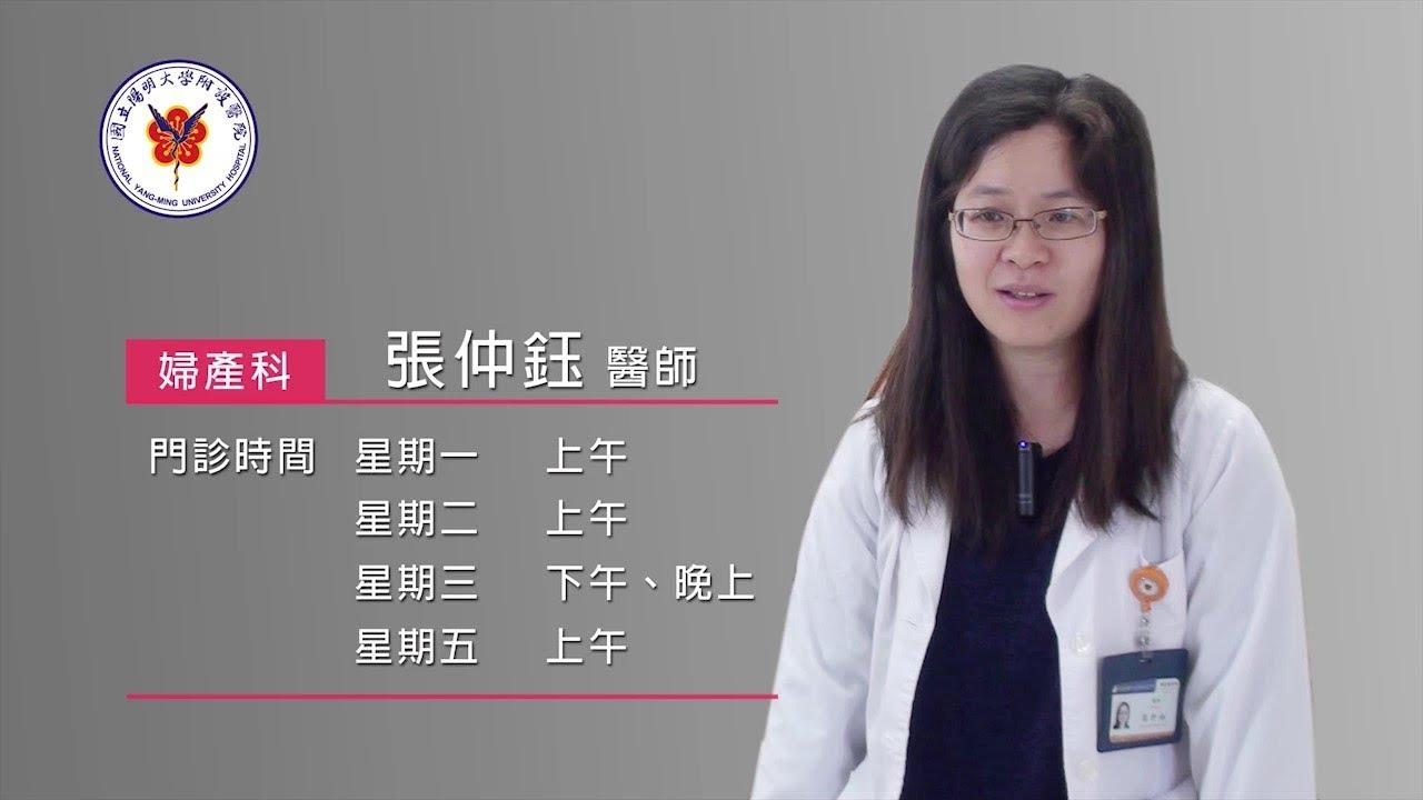 子宮鏡介紹_婦產科 張仲鈺醫師 - YouTube