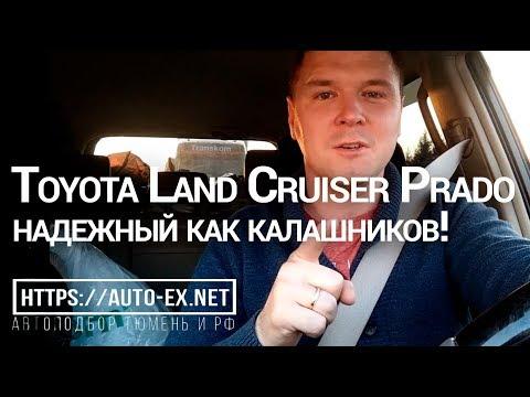 Как купить  Toyota Land Cruiser Prado, до 1350000, 2008 года, в ОФИГЕННОМ СОСТОЯНИИ?!