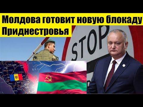 🔥СРОЧНО - Молдова готовит новую блoкagу Пpиgнеcтpовья.. /НОВОСТИ МИРА