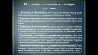 Презентация на тему -Мотвация персонала-(, 2012-05-20T21:11:44.000Z)