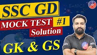 SSC GD Constable 2021 | SSC GD Mock Test #1 | SSC GD GK & GS By Saurabh Sir | SSC GD Classes