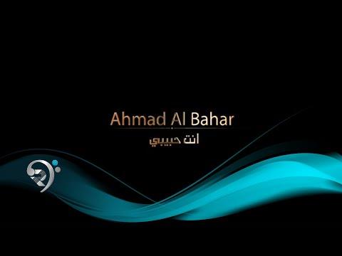 احمد البحار - انته حبيبي / Offical Video