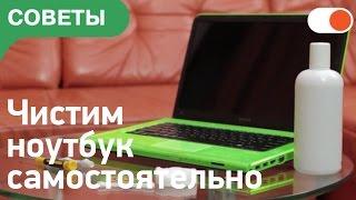 видео Как почистить вентилятор в ноутбуке