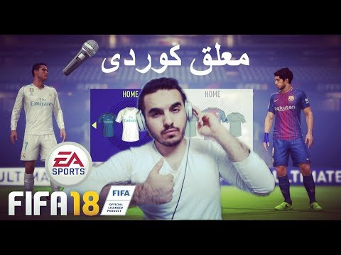 FIFA 18 معلق كوردي ⚽