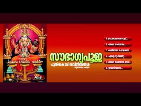 സൗഭാഗ്യപൂജ | SOUBHAGYA POOJA | Hindu Devotional Songs Malayalam | Puthiyakavu Devi Audio Jukebox