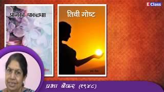 Standard 8, Sulabh bharti marathi chapter 4, Maharashtra Board - (updated syllabus 2018)