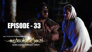 Lokantharayo Episode 33