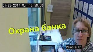 Взлом камер - Охрана банка