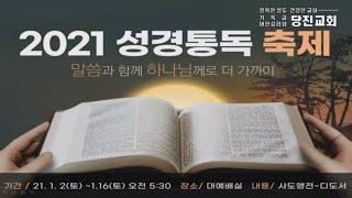 1월 14일 당진감리교회 11일차 성경통독축제