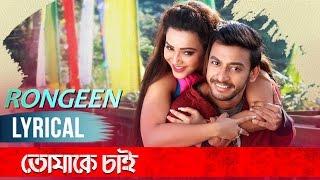rongeen lyrical video রঙীন tomake chai bonny koushani indraadip dasgupta svf music