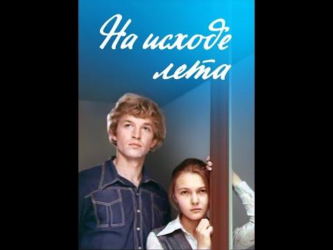 На исходе лета (1979)