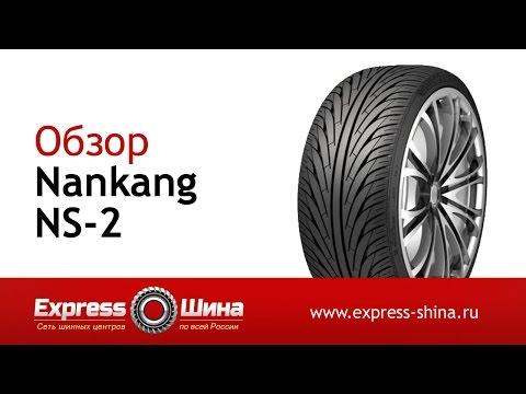 Видеообзор летней шины Nankang NS-2 от Express-Шины