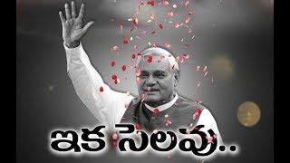 Special Tribute to Atal Bihari Vajpayee - ETV Telangana