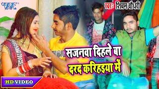 #Shivam Chaudhary II #Video- सजनवा दिहले बा दरद करिहइया में 2020 Bhojpuri Superhit Song