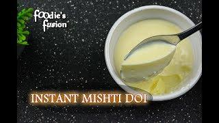 ১ মিনিটে ঘরে তৈরি করুন মিষ্টি দই | Mishti Doi in 1 minute | Mitha Dahi | Instant Sweet Yorgurt/Curd