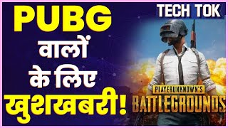 PUBG Unban in India News | PUBG, JIO Deal? | PUBG Ban Latest News Today | Tech Tok