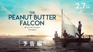 『ザ・ピーナッツバター・ファルコン』予告