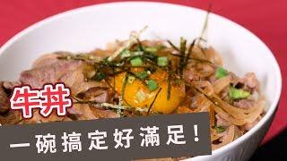 【日式料理食譜】一碗搞定好滿足!牛丼 GYUDON (Eng sub)