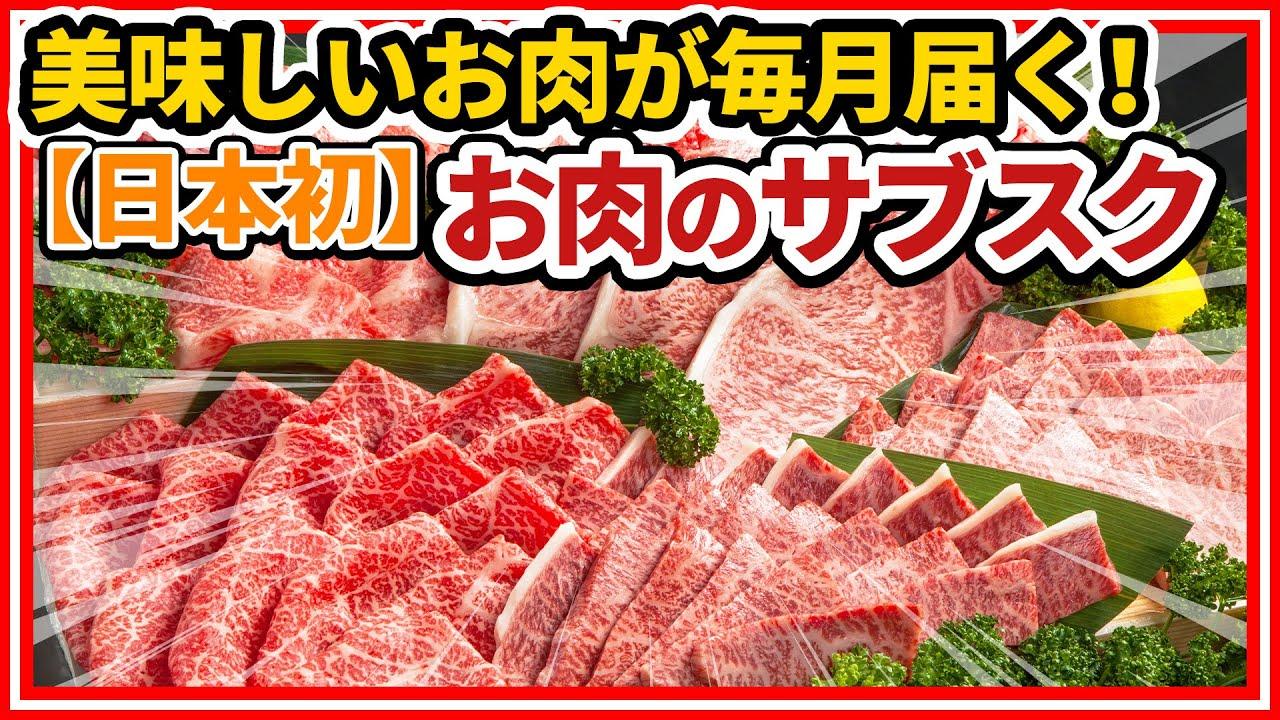 【日本初】お肉のサブスク~美味しいお肉が毎月届く!《サブスク編》常識が変わる!知ってるつもりで意外と知らないお肉の世界!