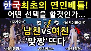 Korean husband vs wife popping dance battle!(firebac vs yeorin)soma' dance world screenshot 4