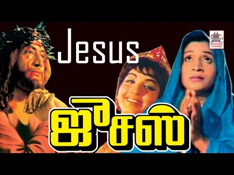 JESUS Tamil Full Movie | Jayalalitha | ஜீசஸ்