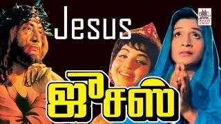 JESUS Tamil Full Movie | jayalalitha | ஜீசஸ்