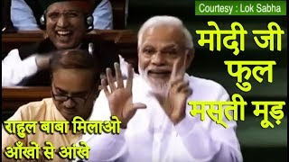 Modi's in full masti mood during No-Confidence Motion in parliament - हम तो कामदार हैं !