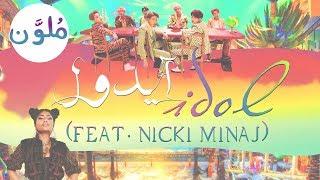 [ Arabic Sub / نطق ] BTS - IDOL (Feat. Nicki Minaj)