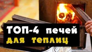 Печь для теплицы своими руками (топ 4 лучших печей)(, 2016-08-01T21:51:22.000Z)