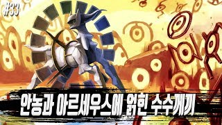 [포켓몬 어원편] 안농과 아르세우스에 얽힌 수수께끼 - [전자오랏맨]