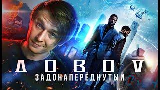 ТРЕШ-ОБЗОР фильма «Довод» (2020) | [КИВНО] | Egor Rudin