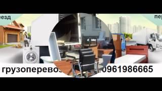 Перевозка мебели Луцк(, 2016-01-10T22:00:47.000Z)