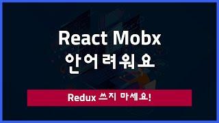 React Mobx 안어렵습니다!