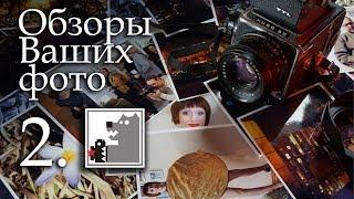 Обзор Ваших фото 2 | Фотоаппараты и эстетика