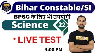 Class 23 || Bihar SI 2019 /BPSC ||  Science || by Ajay sir || Live Test