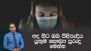 අද සිට ඔබ පිළිපැදිය යුතුම සෞඛ්ය පුරුදු මෙන්න | Piyum Vila | 11 - 05 - 2020 | Siyatha TV Thumbnail