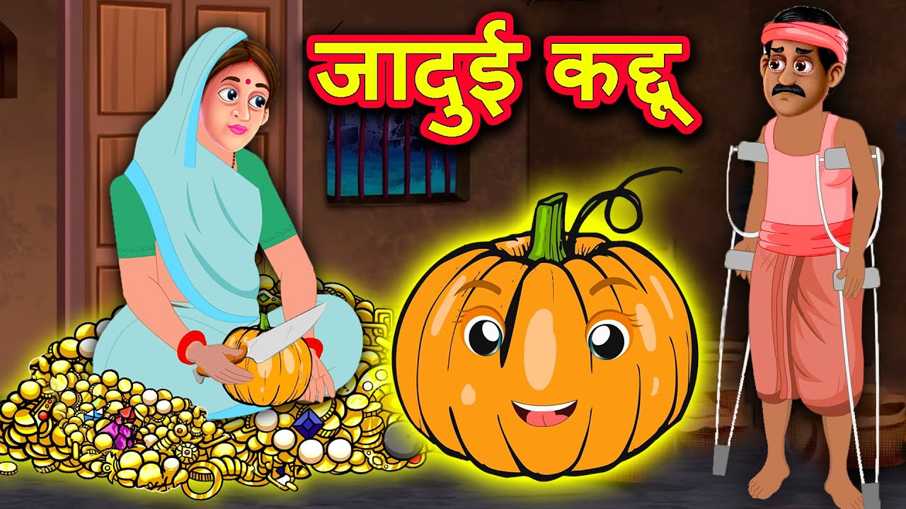 जादुई कद्दू | Hindi Kahaniya | Moral Stories | Kahaniya In Hindi | Meri Nani Ki Kahaniya