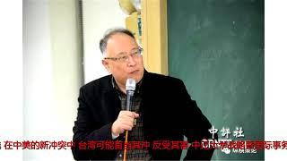 林泰和语中评:美若通过台旅法台湾反受害 thumbnail