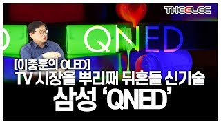 TV 시장을 뿌리째 뒤흔들 신기술 삼성 'QNED'