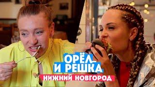 Миногарова и Горбань в Нижнем Новгороде // Орел и Решка. Россия