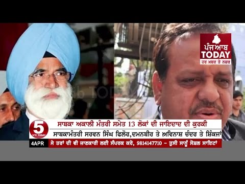 5AABTODAY News Bulletin : Drug racket case ED attaches assets of Phillaur, Avinash