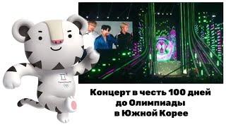 Концерт в честь 100 дней до Олимпиады в Южной Корее (part2)