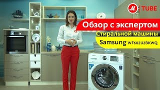 Видеообзор стиральной машины Samsung WF602U2BKWQ с экспертом М.Видео(Узкая стиральная машина Samsung WF602U2BKWQ - это революция в стирке. Подробности на http://www.mvideo.ru/product-list?, 2014-05-07T09:46:31.000Z)