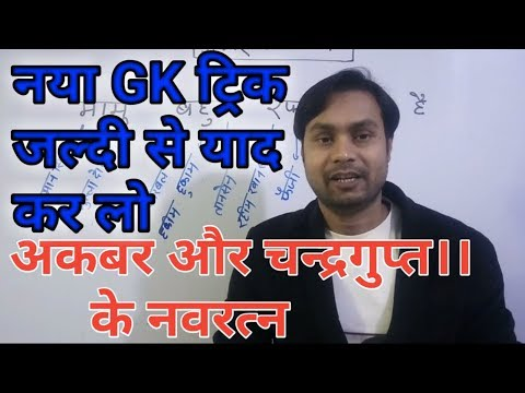 Gk trick for uup,rpf,ssc by mukesh sir